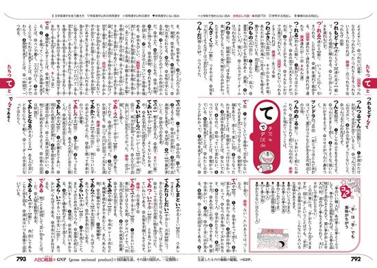 例解学習国語辞典 第十版 ドラえもん版