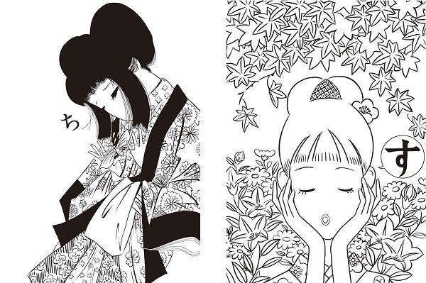 初恋ぬりえ 小梅ちゃんの世界