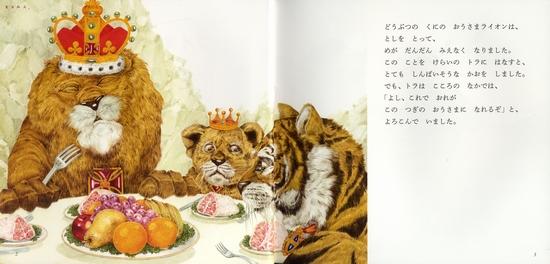 メルヘンの世界 1 ライオンのめがね・ふしぎのくにのアリス