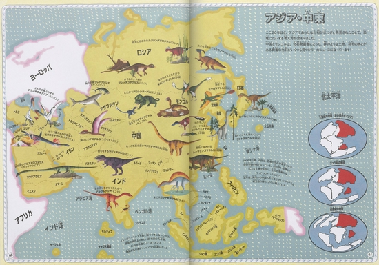 世界恐竜アトラス
