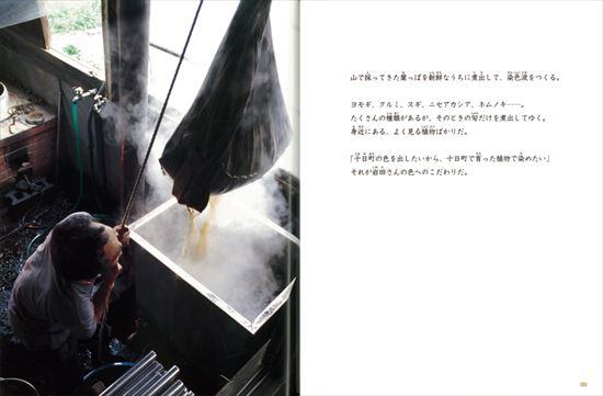 ちしきのぽけっと(13) 糸に染まる季節