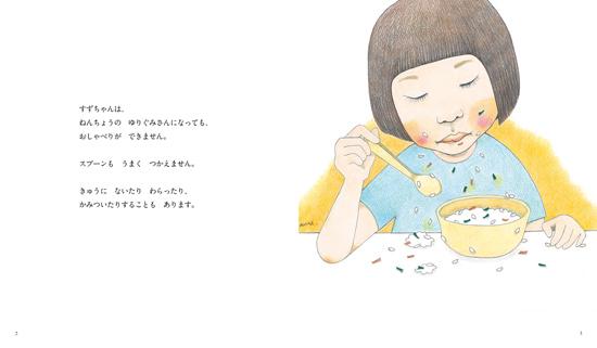 すずちゃんののうみそ 自閉症スペクトラム(ASD)のすずちゃんの、ママからのおてがみ