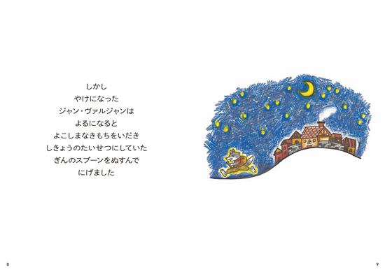 レ・ミゼラブル 前編