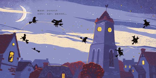 ハロウィーンの星めぐり 「夜に飛ぶものたち」