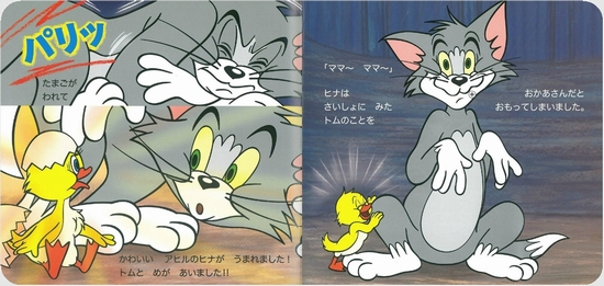 トムとジェリー アニメおはなしえほん(1) だいすき、ママ!