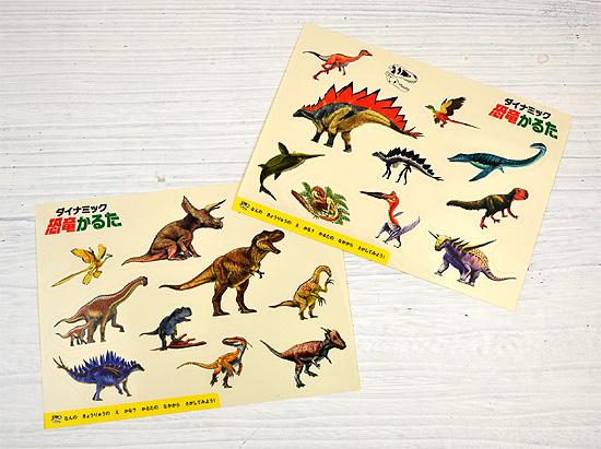 ダイナミック恐竜かるた