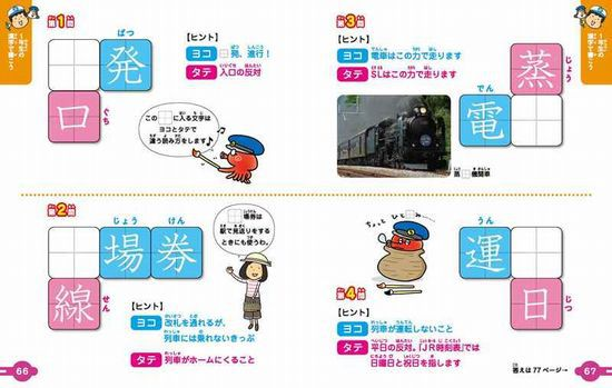 これ書ける?鉄道漢字ノート