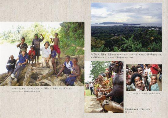 友情の輪 パプアニューギニアの人たちと