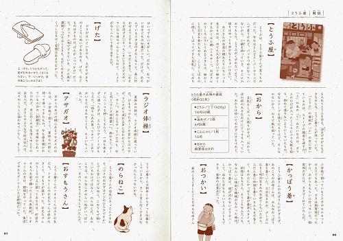 昭和の子どもとお店屋さん 昭和30年代、東京・下谷竹町物語