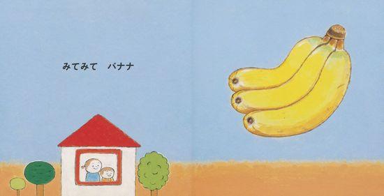 みてみて バナナ