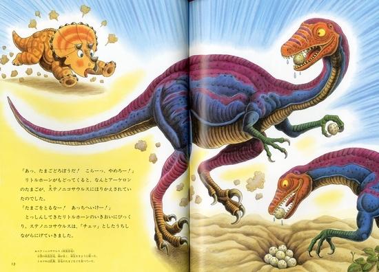 恐竜トリケラトプスと巨大ガメ