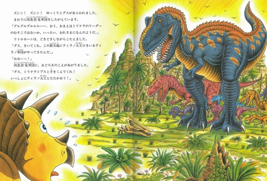恐竜トリケラトプスと恐怖の大王