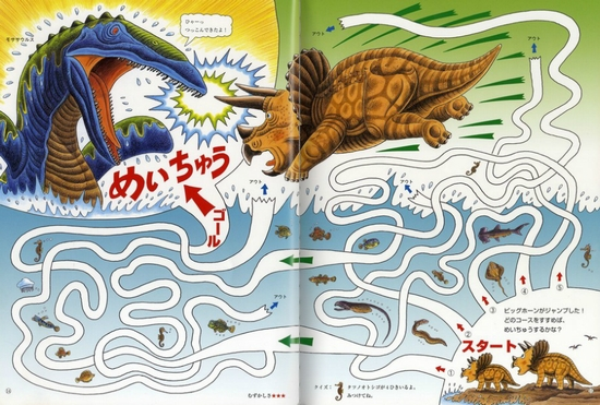 恐竜トリケラトプスの大ぼうけんめいろ