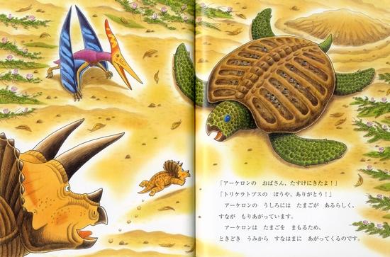 恐竜トリケラトプスとウミガメのしま カルカロドントサウルスとたたかうまき