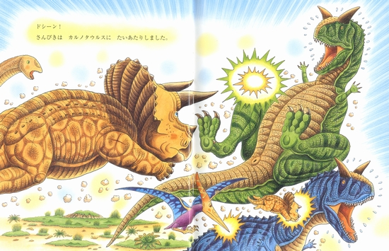 恐竜トリケラトプスとカルノタウルス にくしょくツノりゅうとたたかうまき