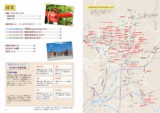 事前学習に役立つみんなの修学旅行 京都2