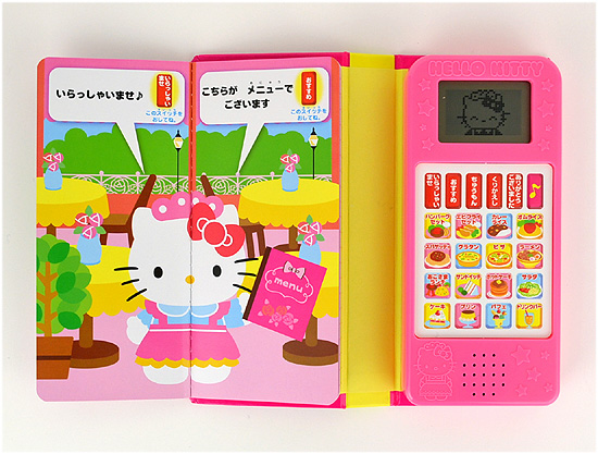 Hello Kitty たのしいファミリーレストラン