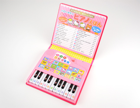 ハローキティたのしいピアノえほん