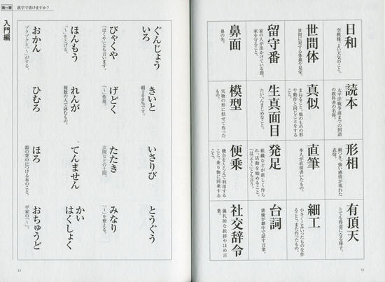 書けますか?小学校で習った漢字