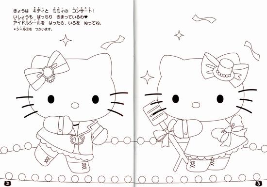 数ページ読めるハローキティ シールつきぬりえ シュガー絵本ナビ