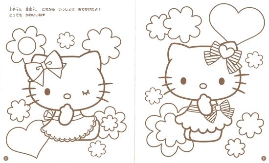 サンリオキャラクターのぬりえ プレミアムコンパクト版絵本ナビ