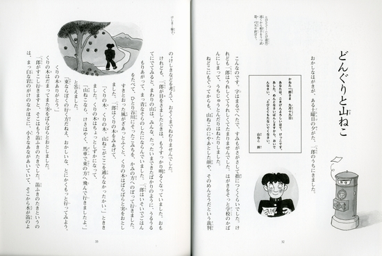宮沢賢治童話集 心に残るロングセラー名作10話