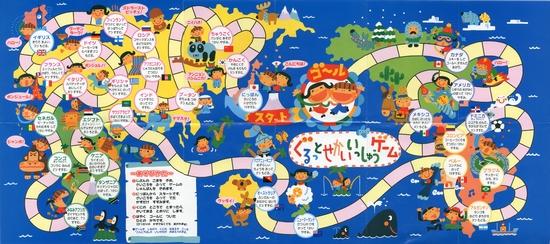 子どもに世界の国々について ...