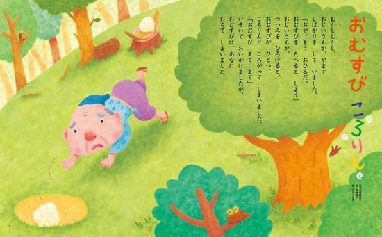 3さいの世界と日本の昔ばなし