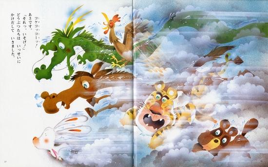 お正月に 読む絵本 十二しのはじまり
