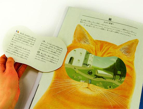 仕掛絵本図鑑 動物の見ている世界
