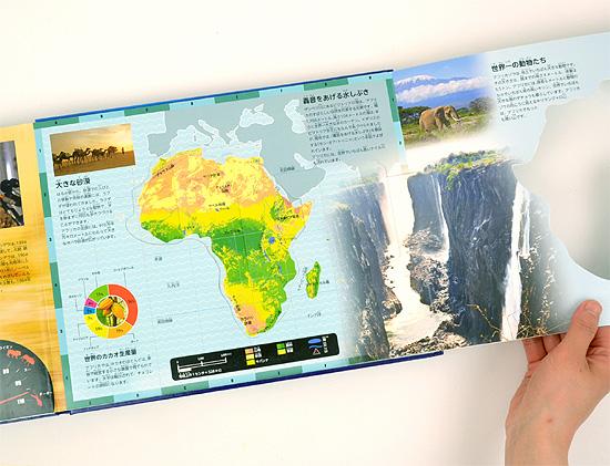 スライドで広がる!地図の図鑑 ワールドアトラス