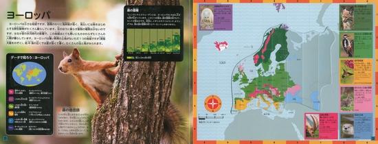 スライドで広がる!地図の図鑑 アニマルアトラス