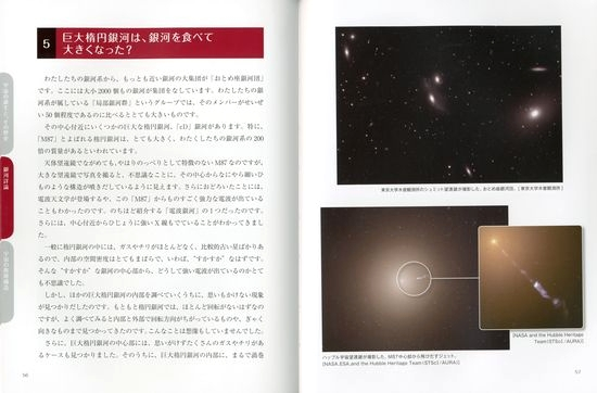 天文・宇宙の科学 宇宙・銀河系外