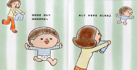 ぱぱぱぱ ぱんつ