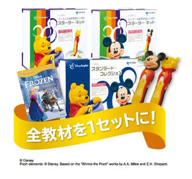 Disney English コンプリートBOX