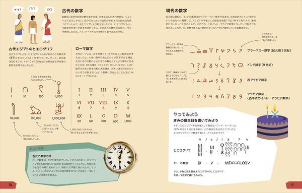 算数・数学で何ができるの? 算数と数学の基本がわかる図鑑