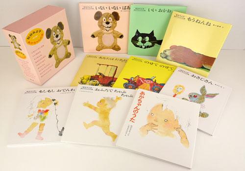 松谷みよ子 あかちゃんの本 全9巻