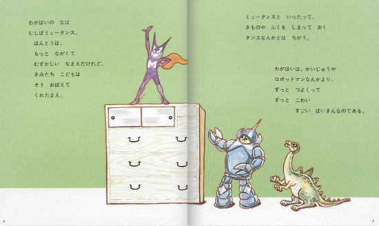 かこさとし からだの本 (3) むしばミュータンスのぼうけん
