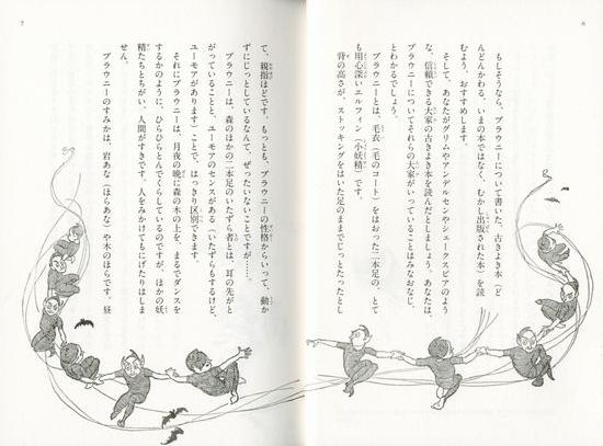 シートン動物記 コウモリの妖精アタラファ