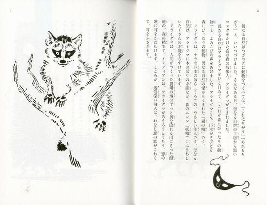 シートン動物記 アライグマの ワイアッチャ