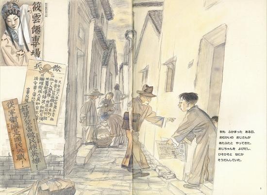 日・中・韓平和絵本 京劇がきえた日