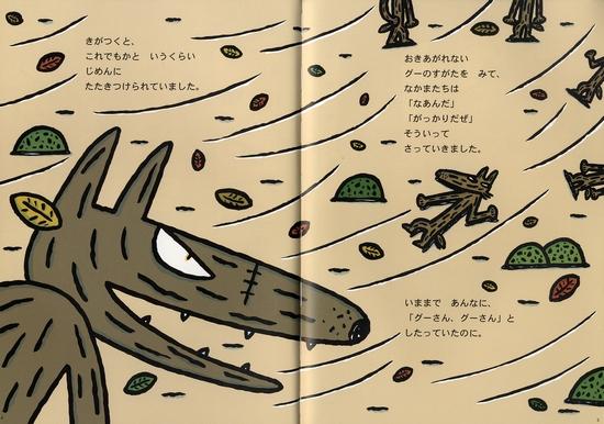 オオカミグーのなつかしいひみつ