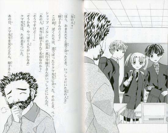フォア文庫 ポケネコ・にゃんころりん(7) 運命のベストパートナー