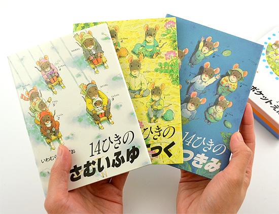 14ひきのポケットえほん ぴくにっくセット(全3巻)