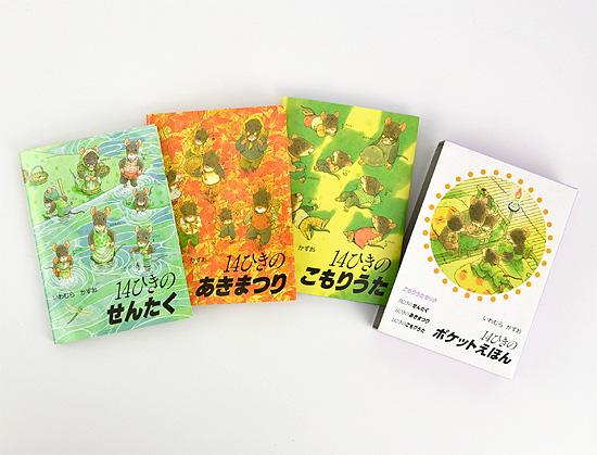14ひきのポケットえほん こもりうたセット(全3巻)