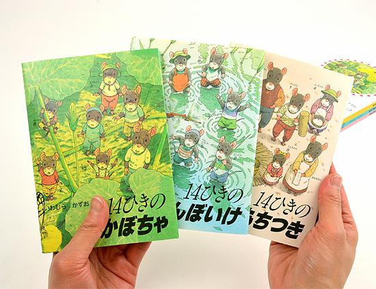 14ひきのポケットえほん かぼちゃセット(3冊セット)
