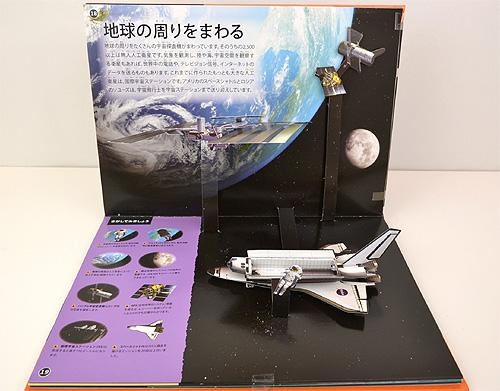 科学しかけえほんシリーズ 太陽系探検 惑星とその果ての旅