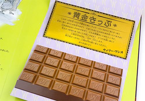 チョコレート工場のひみつ