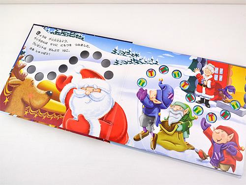 サンタさんのプレゼント