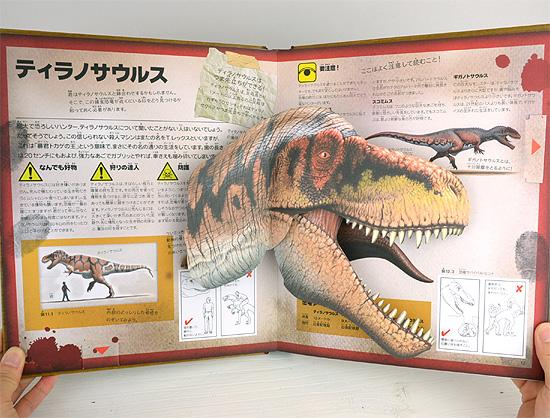 サバイバルガイド 恐竜